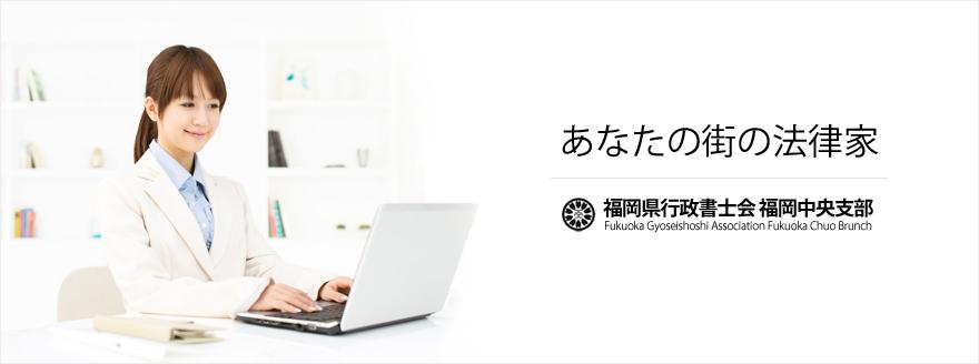 福岡県行政書士会福岡中央支部